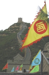 Flags at the Great Wall